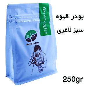 پودر قهوه سبز(۲۵۰gr)