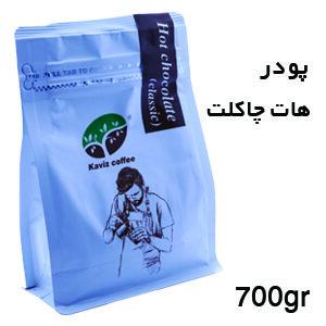 پودر هات چاکلت(۷۰۰gr)