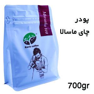 پودر چای ماسالا(۷۰۰gr)