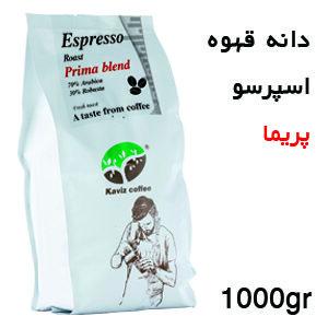 اسپرسو پریما(۷۰%عربیکا)