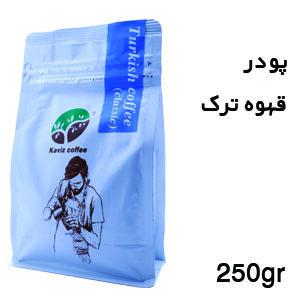 پودر قهوه ترک کلاسیک(۲۵۰gr)